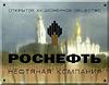 Rosneft_(Miniature)