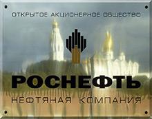 Rosneft_220