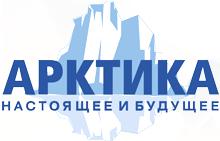 Arktika_Nastoyashee_i_budushee_(Logo)_x220