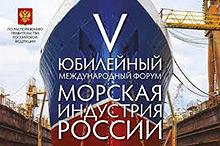 V_Morskaya_industriya_Rossii_x220