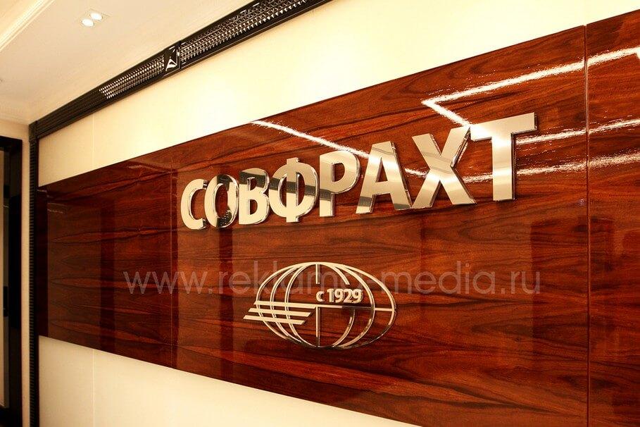 08-interernaya-vyveska-dlya-VIP-zony-ofisa-kompanii-sovfraht