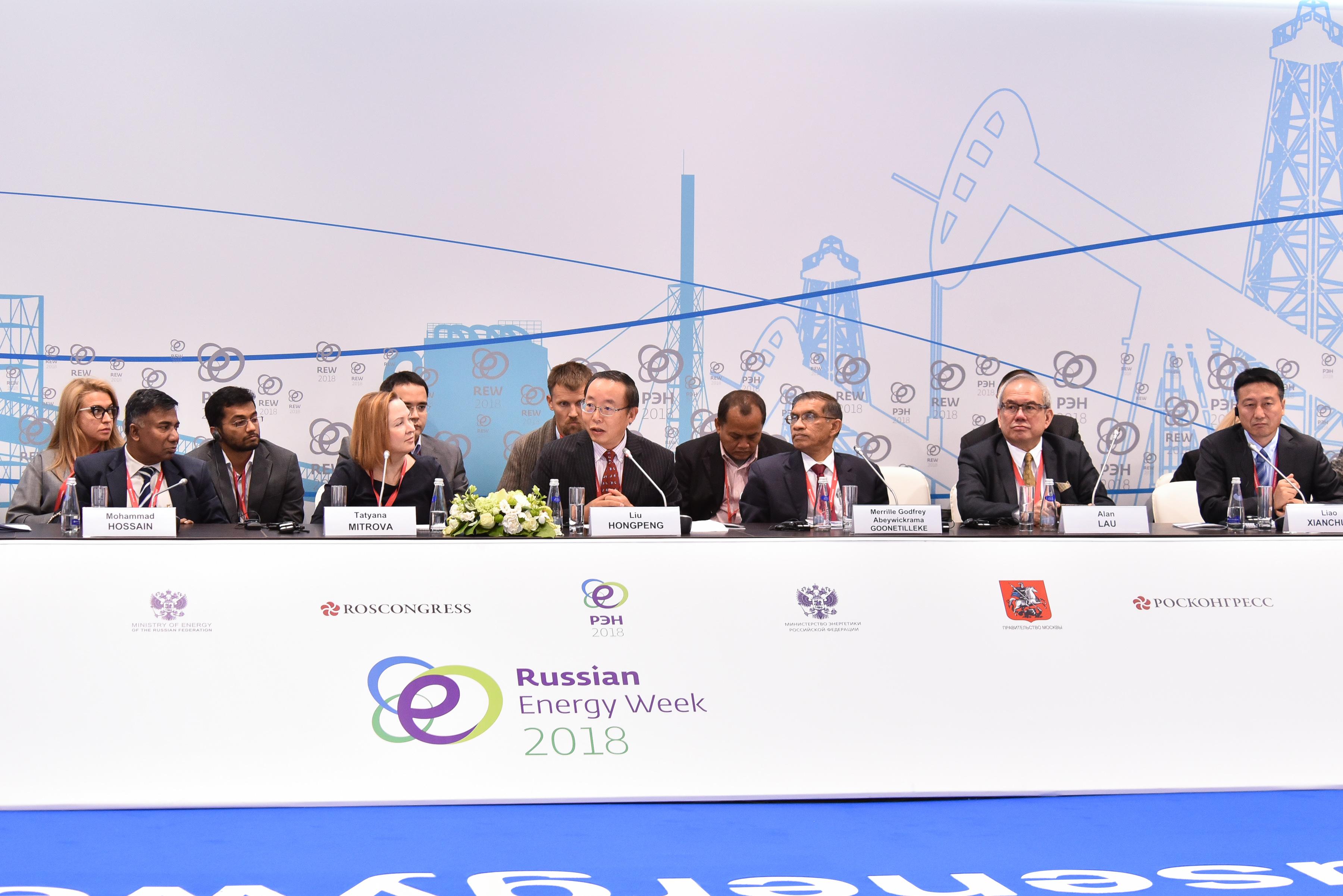 Российская энергетическая неделя - 2018 |  Russian Energy Week 2018