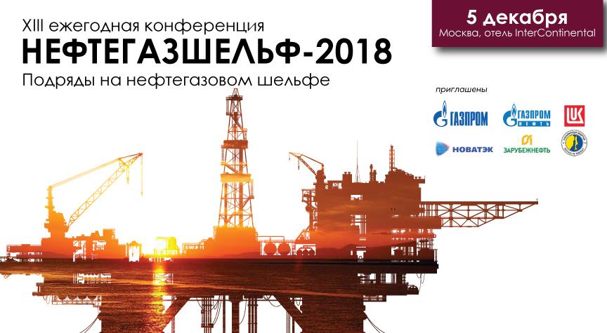 Нефтегазшельф2018